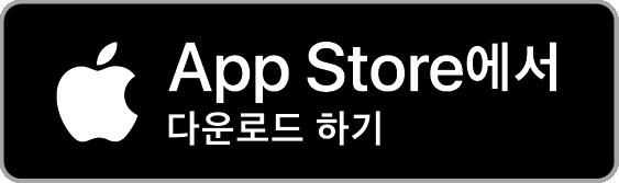 다운로드하기 App Store